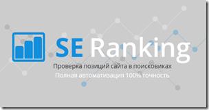 seranking-logo1