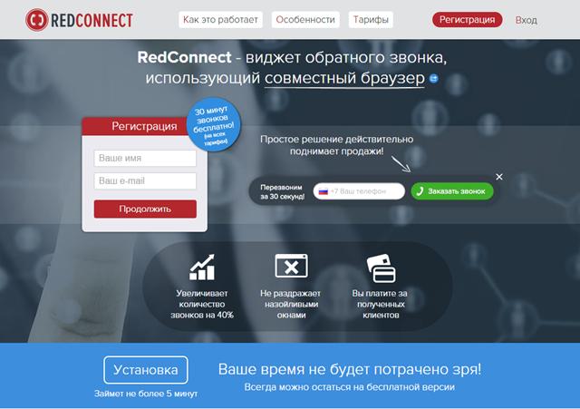 бесплатный сервис обратного звонка для вашего сайта
