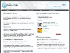 CashProm.ru